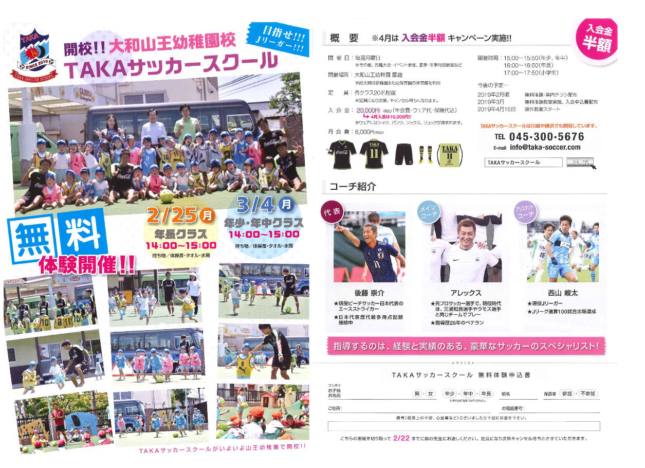 開校 TAKAサッカースクール無料体験