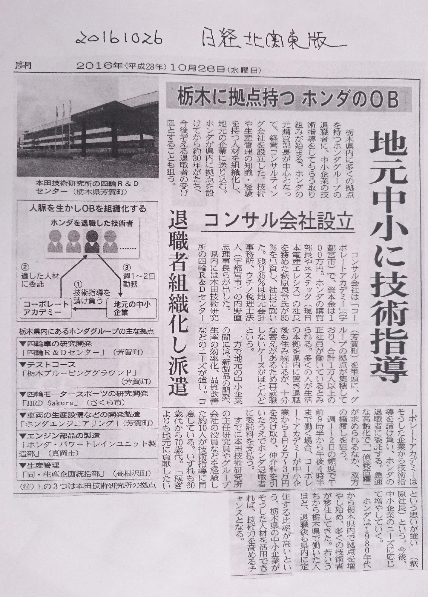 日本経済新聞で紹介される!!