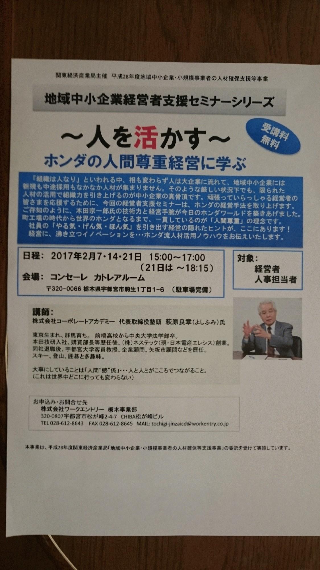 関東経済産業局よりセミナーを受託