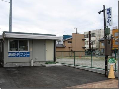 高萩タクシー (株)