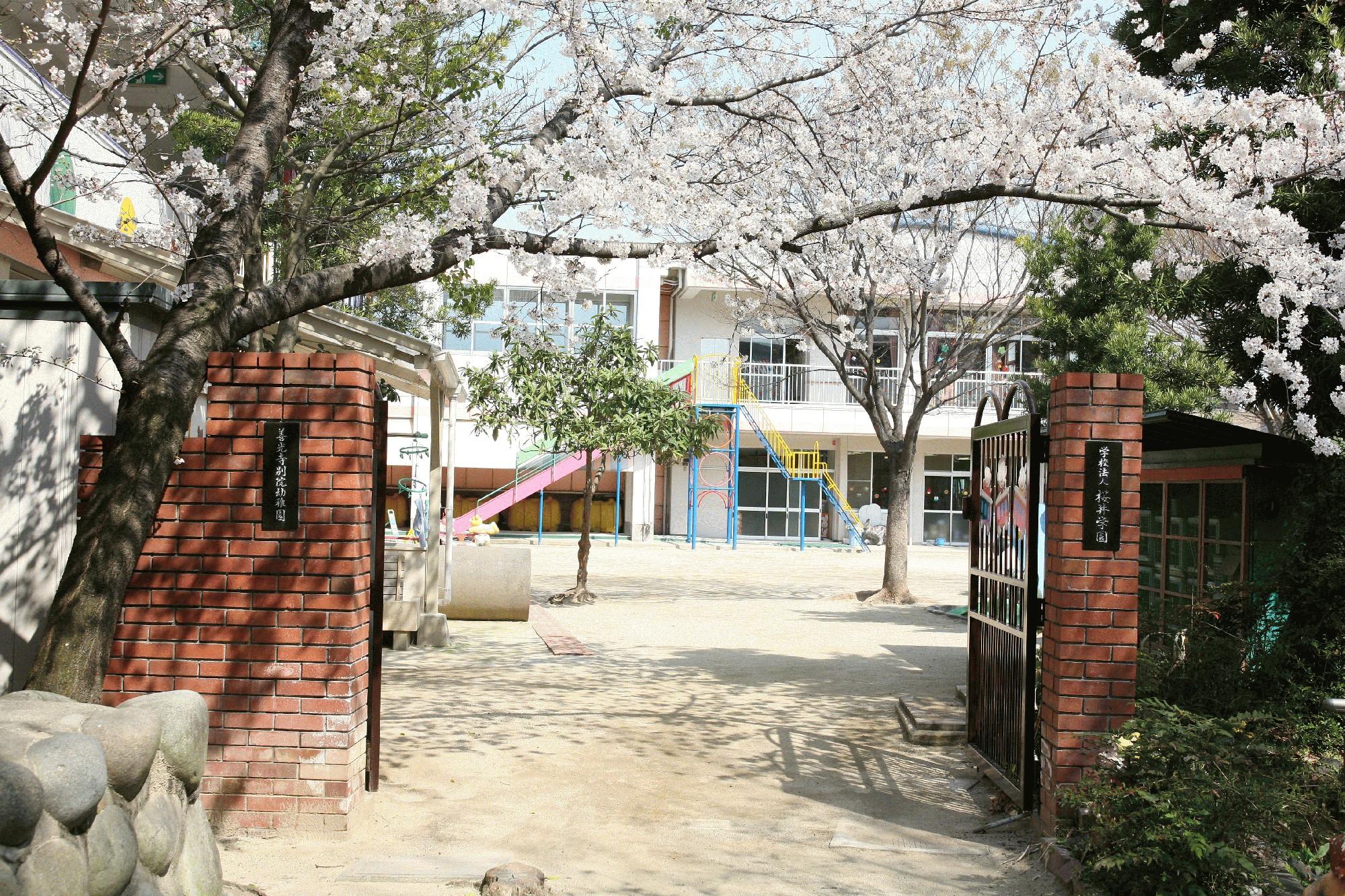 学校法人桜井学園 善光寺別院幼稚園