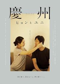 慶州(キョンジュ) -ヒョンとユニ-