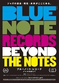 ブルーノート・レコード -ジャズを超えて-