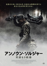アンノウン・ソルジャー -英雄なき戦場-