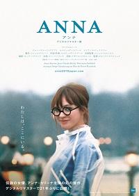 アンナ 《デジタルリマスター版》