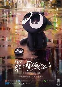 羅小黒戦記(ロシャオヘイセンキ)
