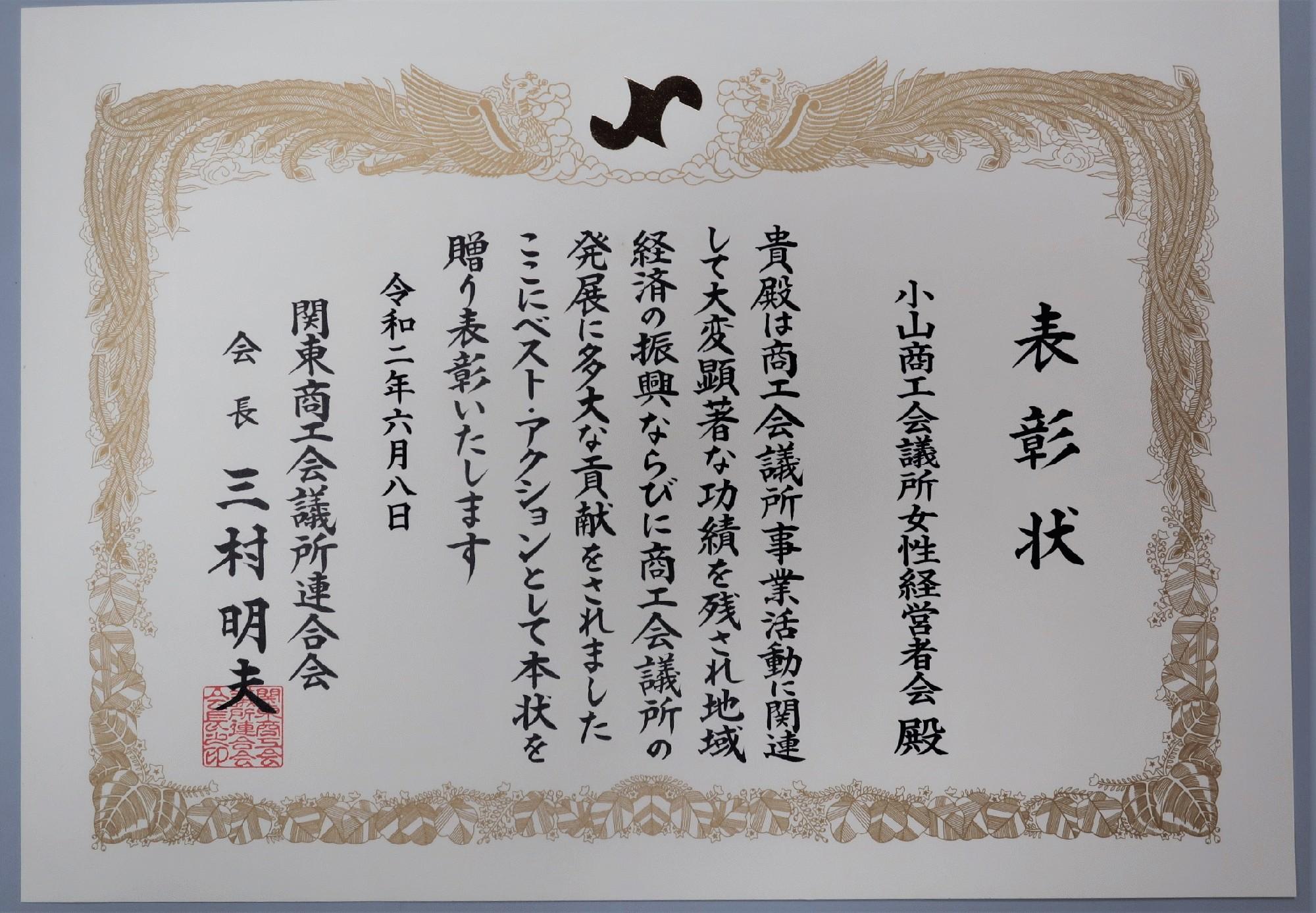 ベストアクション賞受賞!