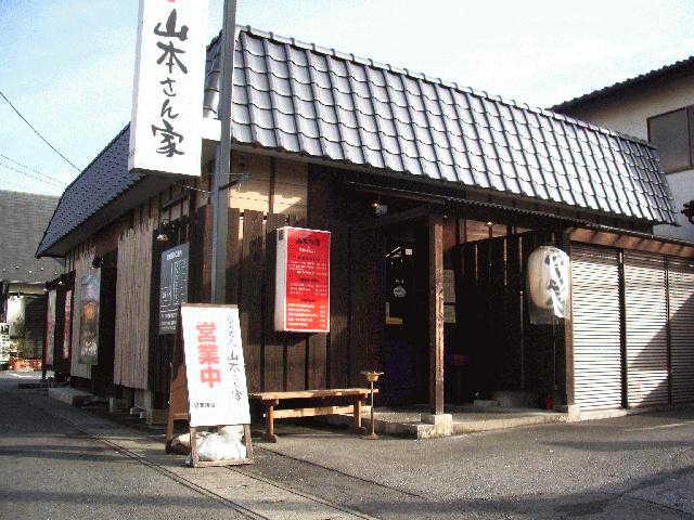 西安飲茶と入魂のらぁめん 山本さん家
