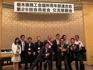 栃木県商工会議所青年部連合会 第26回会員総会が開催されました。