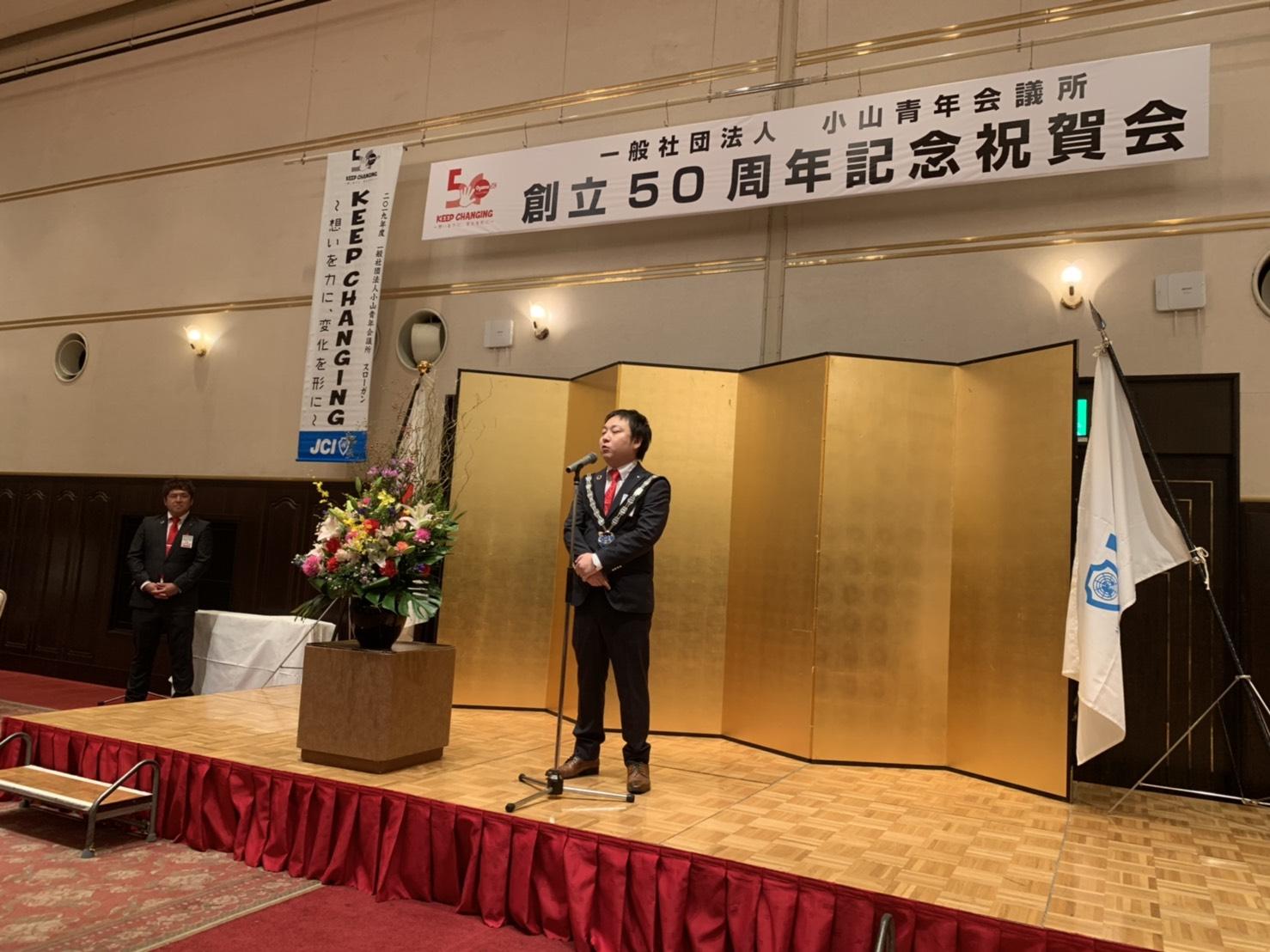 小山青年会議所50周年記念式典に出席させていただきました。