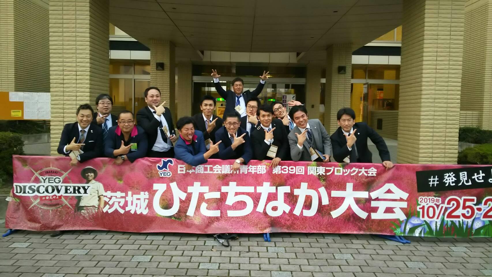 第39回関東ブロック大会が開催されました!