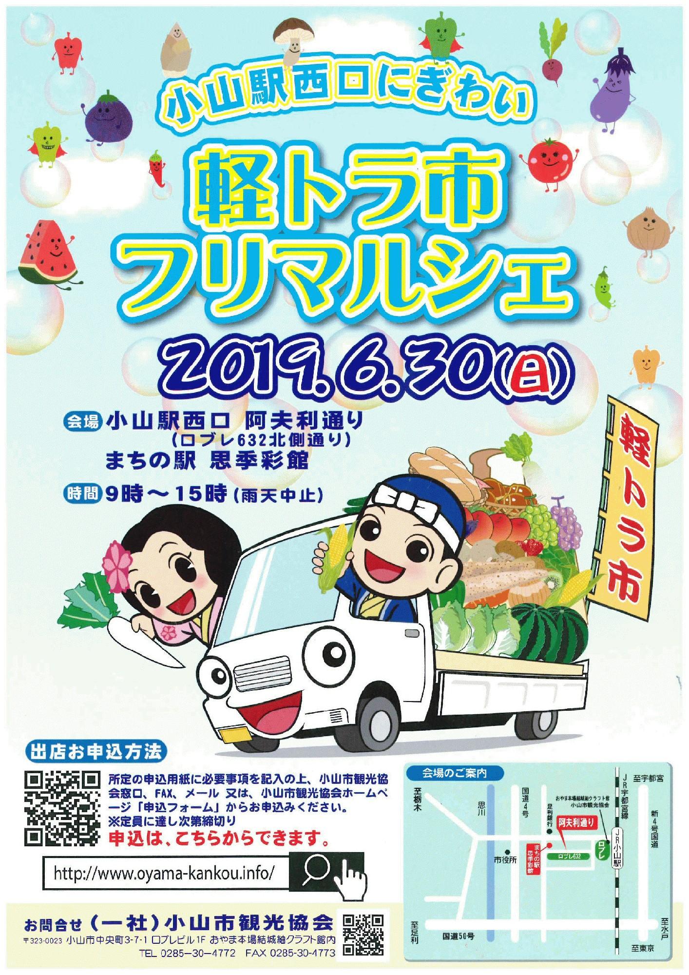 「軽トラ市・フリマルシェ」開催!!