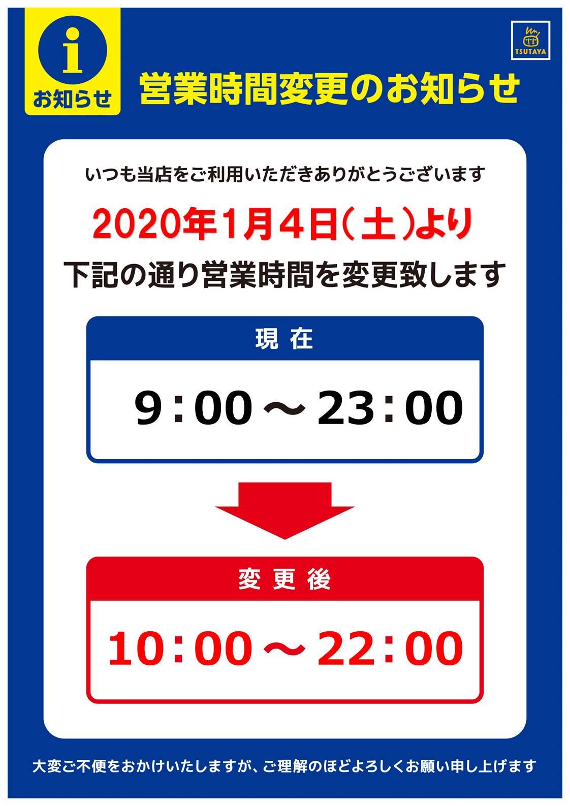 2F TSUTAYA営業時間変更のお知らせ