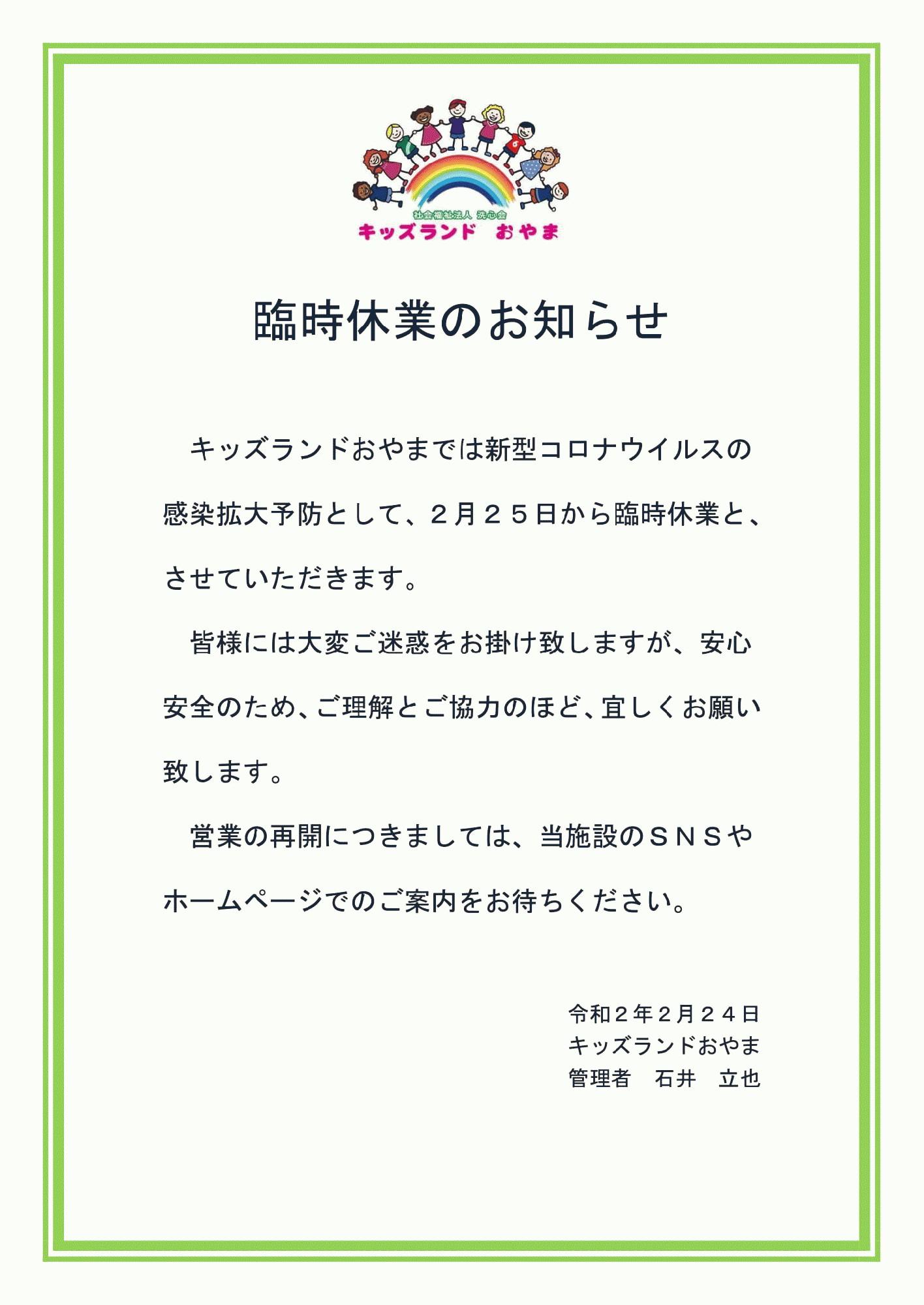 キッズランド 『臨時休業のお知らせ』!!