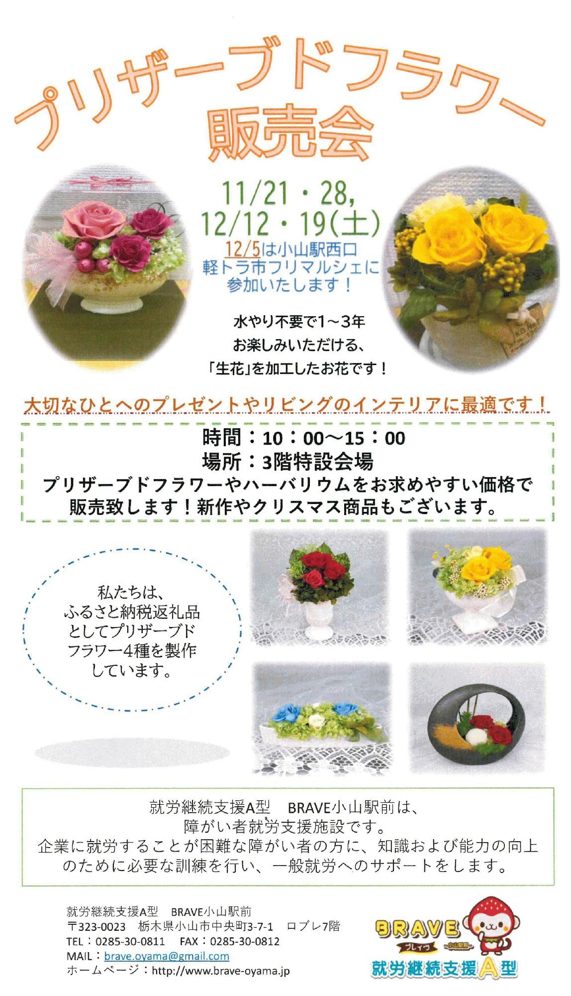 7F BRAVE 『プリザーブドフラワー販売会』 開催!!