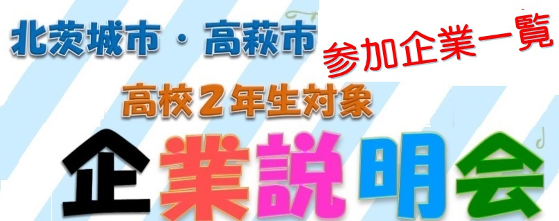 高校2年生対象 北茨城市・高萩市企業説明会参加企業
