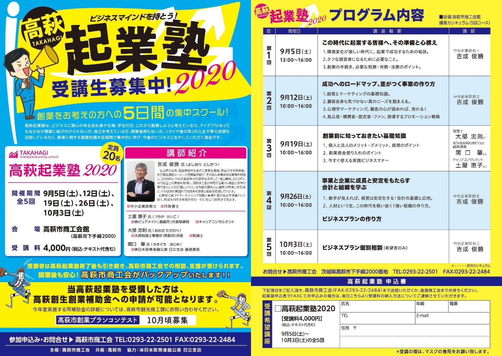 高萩起業塾2020(創業塾) 受講生募集中