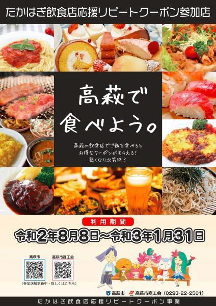 たかはぎ飲食店応援リピートクーポン事業参加店舗一覧