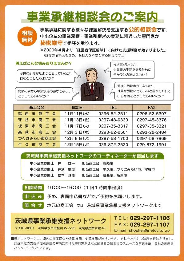 事業承継相談会のご案内(12月3日)