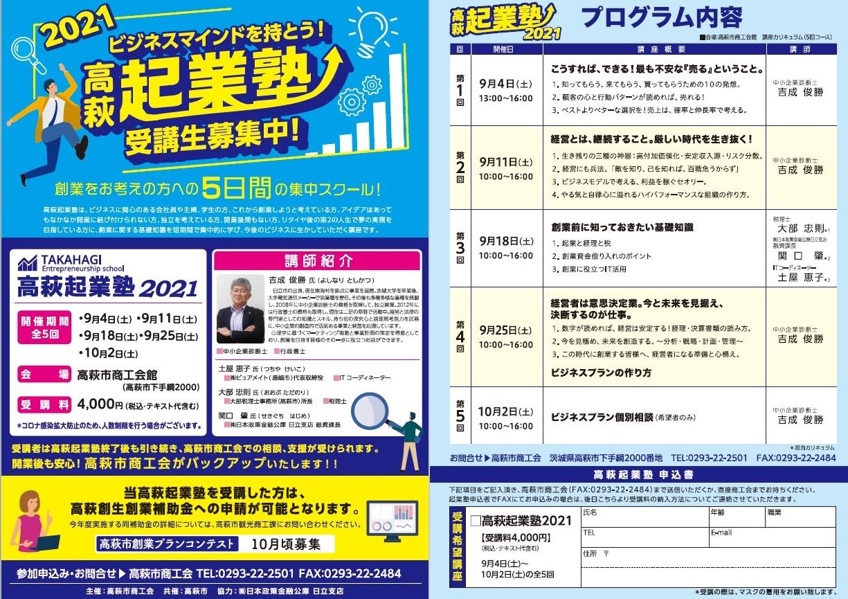 高萩起業塾2021 受講生募集!