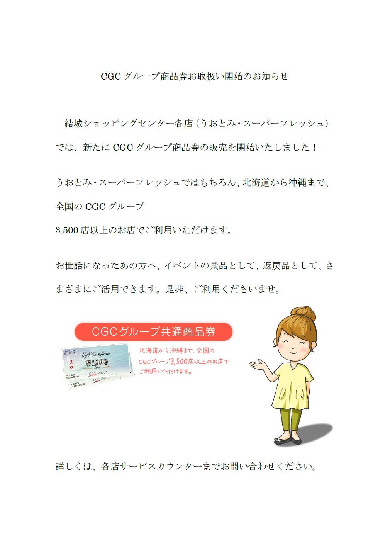 結城ショッピングセンター商品券に関するお知らせ2