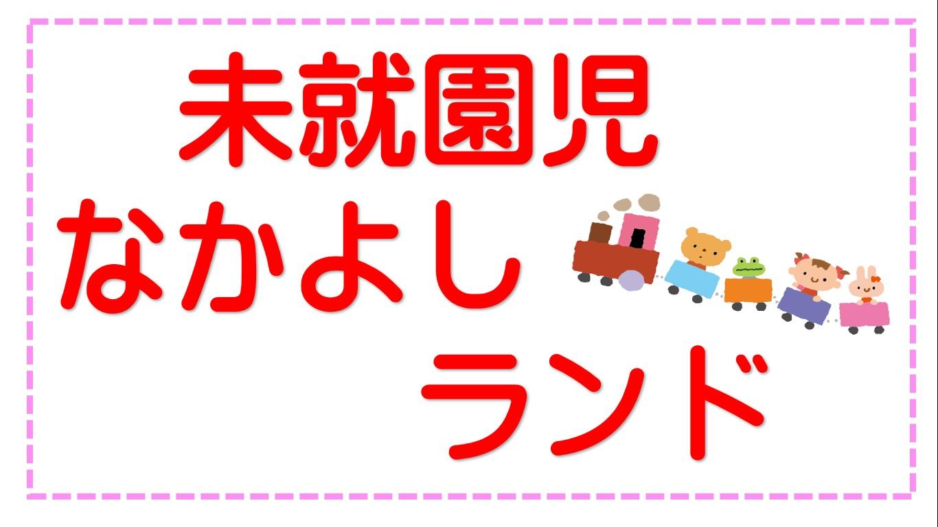 第4回 ☆10月19日未就園児「なかよしミニ運動会」☆