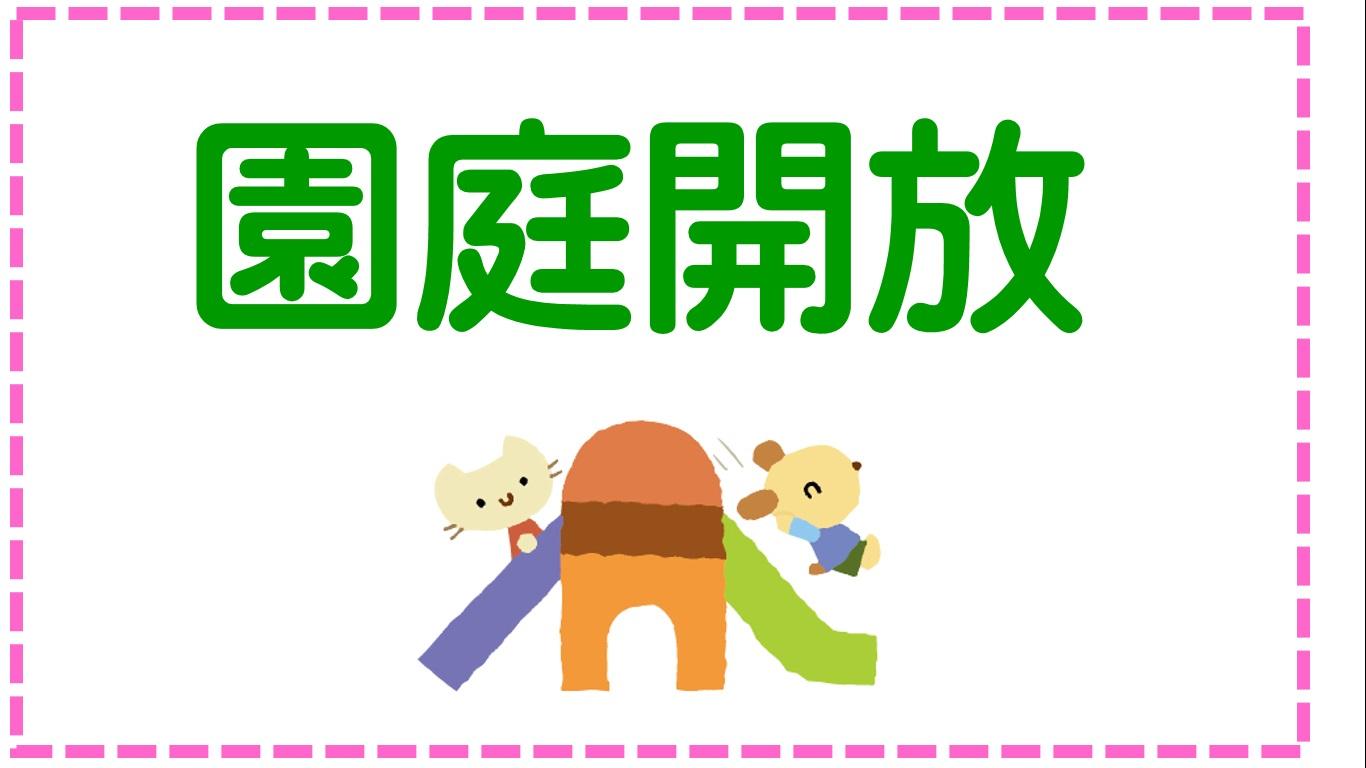 10月の園庭・園舎開放「幼稚園であそぼう!」