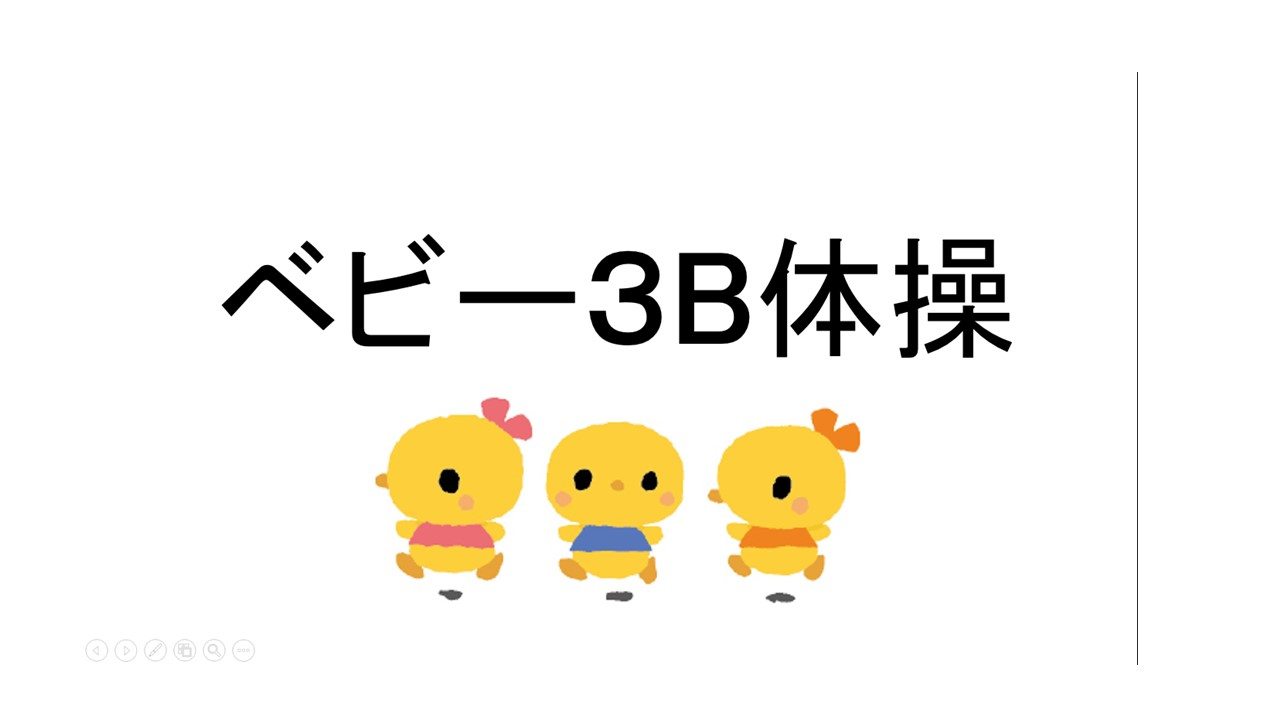 ベビー3B体操�C 10月21日(月)