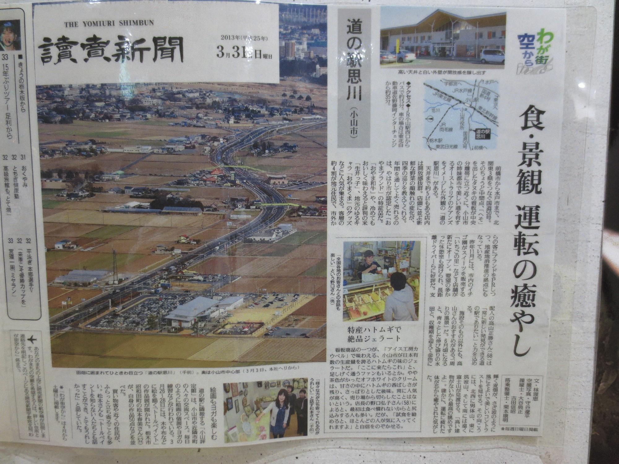 おくやみ 栃木 県