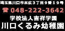 川口くるみ幼稚園