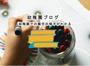 幼稚園ブログ